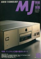 MJ 無線と実験 1992年10月号
