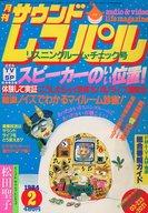 サウンドレコパル 1984年2月号