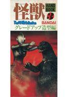 怪獣HAND BOOK 03