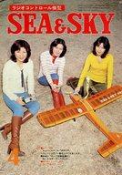SEA & SKY 1978年4月号 シーアンドスカイ