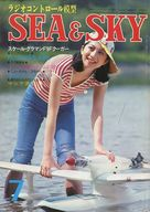 SEA & SKY 1978年7月号 シーアンドスカイ