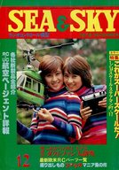SEA & SKY 1978年12月号 シーアンドスカイ