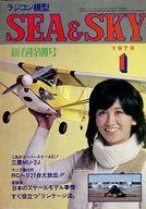 SEA & SKY 1979年1月号 シーアンドスカイ