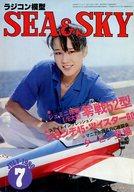 SEA & SKY 1980年7月号 シーアンドスカイ