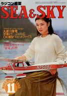 SEA & SKY 1980年11月号 シーアンドスカイ