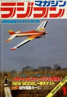 ラジコンマガジン 1979年1月号