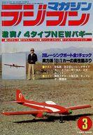ラジコンマガジン 1980年3月号