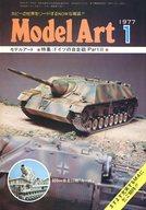 Model Art 1977年1月号 モデルアート