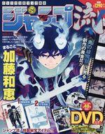 DVD付)ジャンプ流! 2017年1月5日号