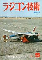 ラジコン技術 増大号 1977年5月号 No.199
