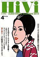HiVi2010/4ハイヴィ