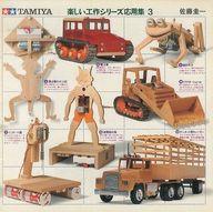 TAMIYA 楽しい工作シリーズ応用集 3