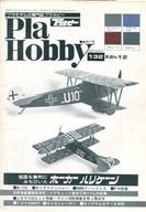 Pla Hobby 1976年10月5日 133号
