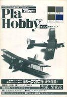 Pla Hobby 1977年2月5日 137号