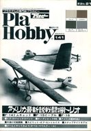 Pla Hobby 1977年6月5日 141号
