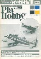 Pla Hobby 1977年12月5日 147号