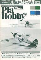 Pla Hobby 1978年2月5日 149号