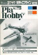 Pla Hobby 1978年4月5日 151号
