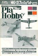 Pla Hobby 1978年7月5日 154号
