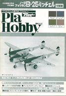 Pla Hobby 1978年12月5日 159号