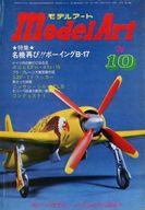 MODEL ART 1976年10月号 No.116 モデルアート