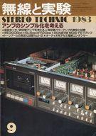 無線と実験 1983年9月号