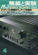 MJ 無線と実験 1984年4月号