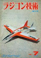 ラジコン技術 1976年7月号 増大号