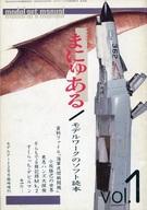モデルアート まにゅある vol.1 モデルアート 1985年2月号臨時増刊 No.245