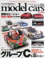 model cars 2017年6月号 NO.253