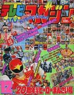 付録無)テレビマガジン 1991年12月号