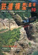 鉄道模型趣味 1974年10月号 No.316