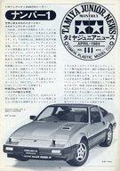 TAMIYA JUNIOR NEWS 1984年4月号 VOL.141
