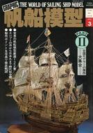 GRAPHIC 帆船模型