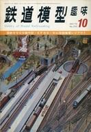 鉄道模型趣味 1972年10月号 No.292