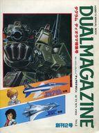 不備有)DUALMAGAZINE 1982 AUTUMN NO.2 デュアルマガジン