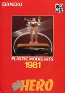 BANDAI PLASTIC MODEL KITS 1981