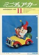 miniature car 1969年11月号 ミニチュア・カー