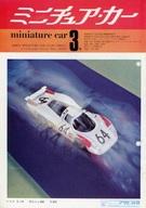 miniature car 1970年3月号 ミニチュア・カー