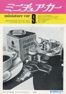 miniature car 1970年9月号 ミニチュア・カー