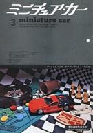 miniature car 1971年3月号 ミニチュア・カー