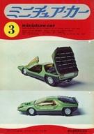 miniature car 1972年3月号 ミニチュア・カー