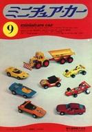 miniature car 1972年9月号 ミニチュア・カー