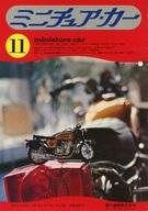 miniature car 1972年11月号 ミニチュア・カー