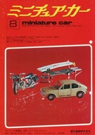 miniature car 1973年8月号 ミニチュア・カー