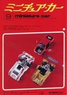 miniature car 1973年9月号 ミニチュア・カー