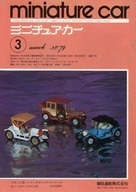 miniature car 1975年3月号 ミニチュア・カー