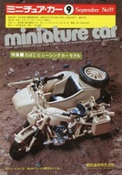 miniature car 1976年9月号 ミニチュア・カー