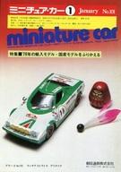 miniature car 1977年1月号 ミニチュア・カー