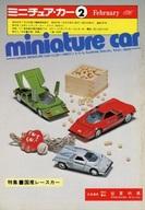 miniature car 1979年2月号 ミニチュア・カー